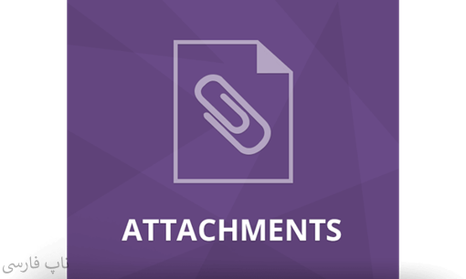 پلاگین Nop Attachments