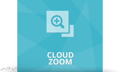 پلاگین Cloud Zoom nopcommerce