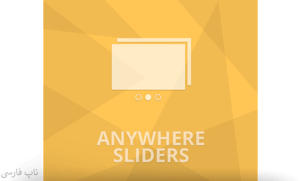 پلاگین Anywhere Sliders ناپ کامرس
