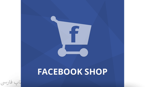 پلاگین Facebook Shop