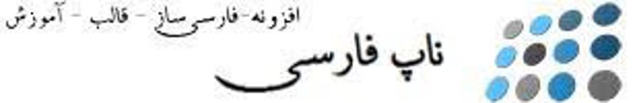 راه اندازی وب سایت ناپ فارسی