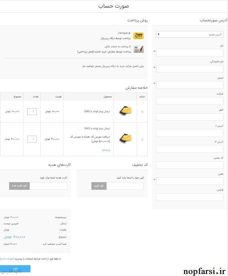 ناپ فارسی -One Page Checkout