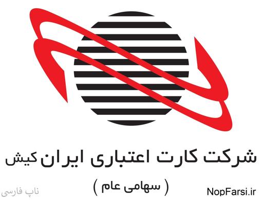 ایران کیش ناپ کامرس