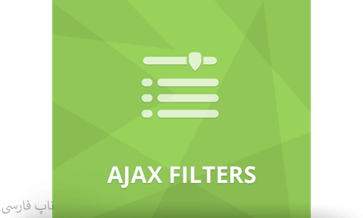 پلاگین Ajax Filters