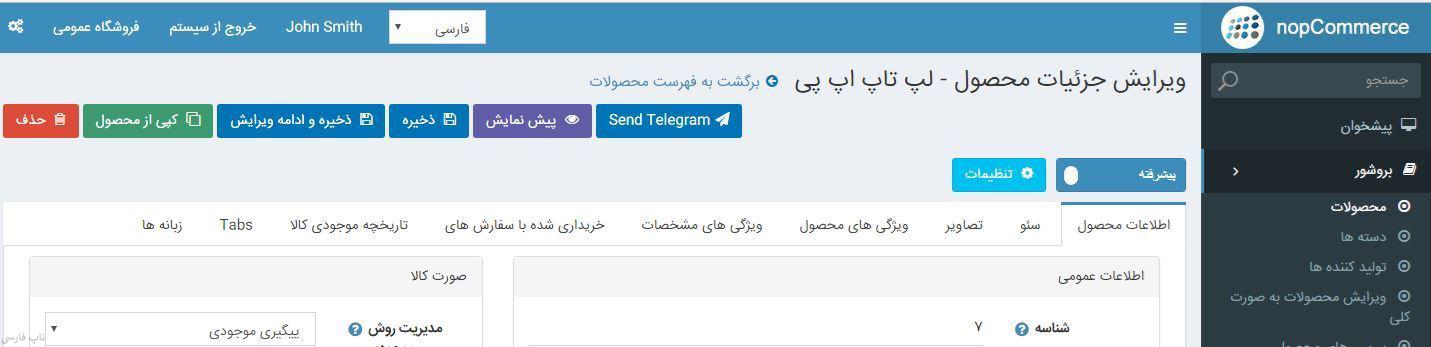 تنظیمات تلگرام ناپ کامرس