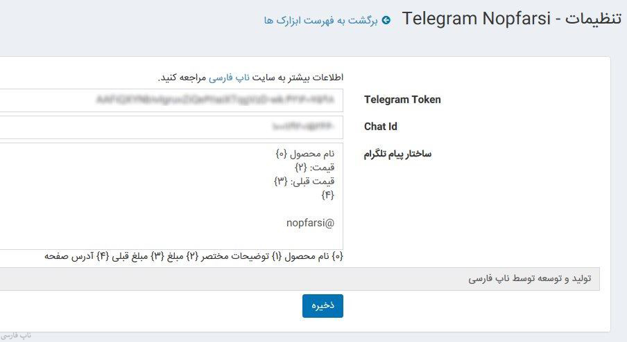 تنظیمات تلگرام ناپ کامرس - telegram nopcommerce