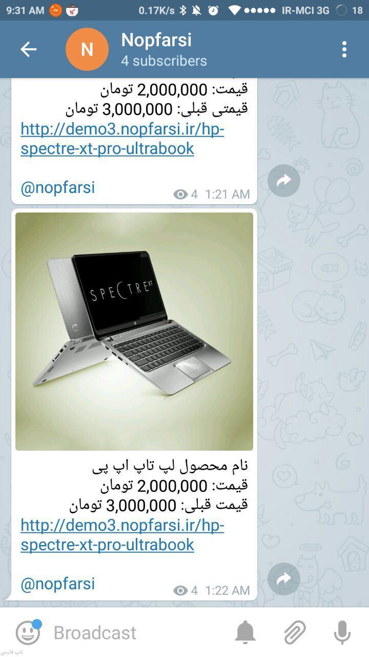 کانال تلگرام ناپ کامرس