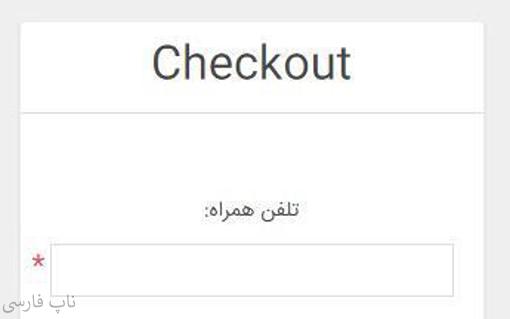خرید با موبایل ناپ کامرس