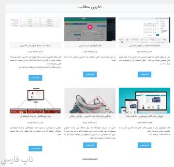وبلاگ پیشرفته ناپ کامرس