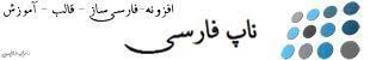 تصویر برای دسته مختص فارسی زبانان