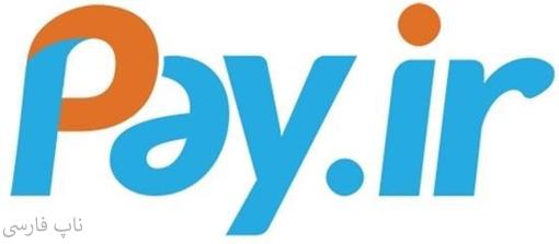 درگاه پرداخت pay.ir