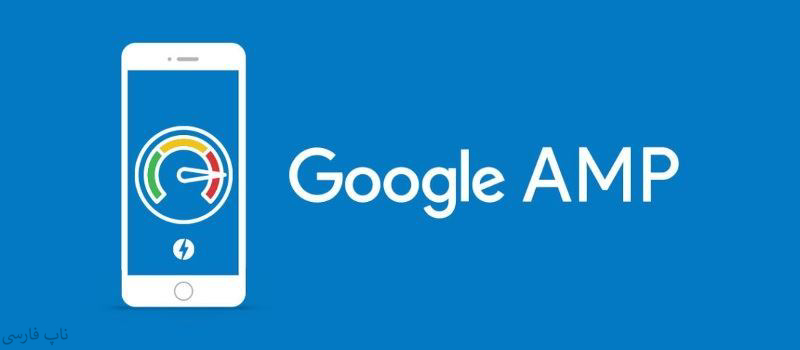 google amp ناپ کامرس