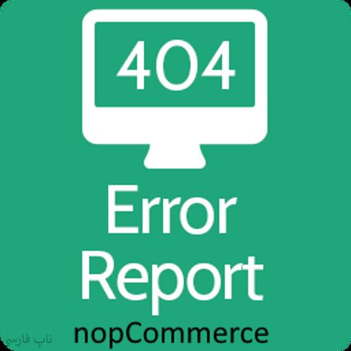 مدیریت خطای 404 ناپ کامرس