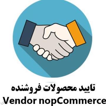 تایید محصولات فروشنده