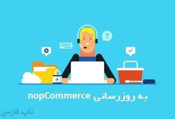 nopcommerce upgrade
