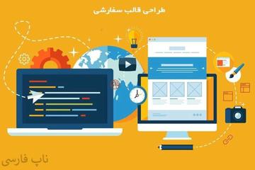 طراحی قالب سفارشی - ناپ فارسی