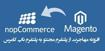 افزونه مهاجرت از پلتفرم Magento به پلتفرم nopCommerce