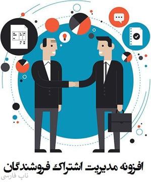 افزونه مدیریت اشتراک فروشندگان