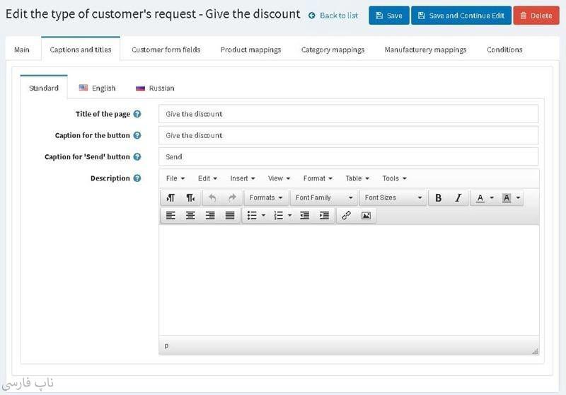افزونه درخواتس مشتری - ساخت درخواست ها جزئیات