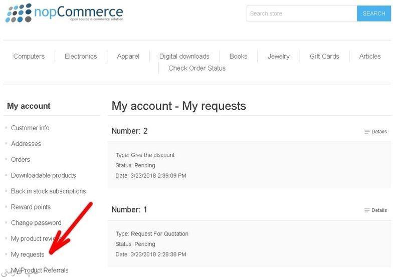 افزونه درخواتس مشتری - دکمه درخواست های من