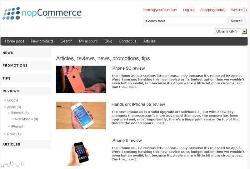 افزونه قرار دادن مقاله در فروشگاه - نقد و بررسی محصولات