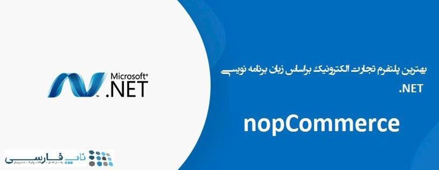 nopCommerce بهترین پلتفرم تجارت الکترونیک بر اساس زبان .NET
