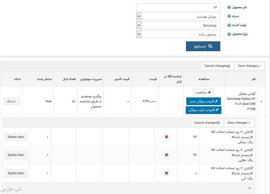 افزونه ویرایش دستهای پیشرفته محصولات - محیط افزونه جزئیات و جستجو