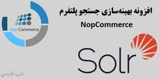 افزونه بهینهسازی جستجو پلتفرم nopCommerce