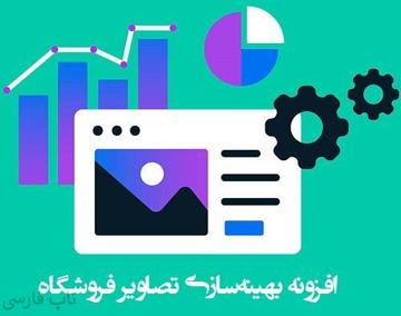 افزونه بهینهسازی تصاویر فروشگاه