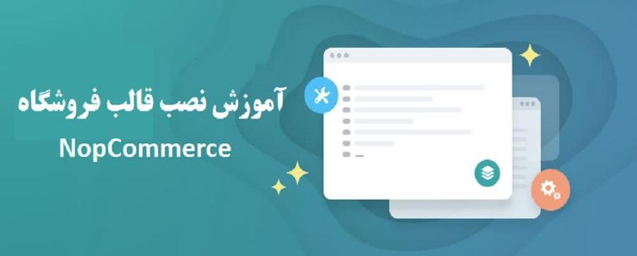 آموزش نصب قالب فروشگاه nopCommerce