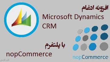 ادغام برنامه Microsoft Dynamics CRM با پلتفرم nopCommerce