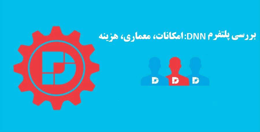 بررسی پلتفرم DNN: امکانات، معماری