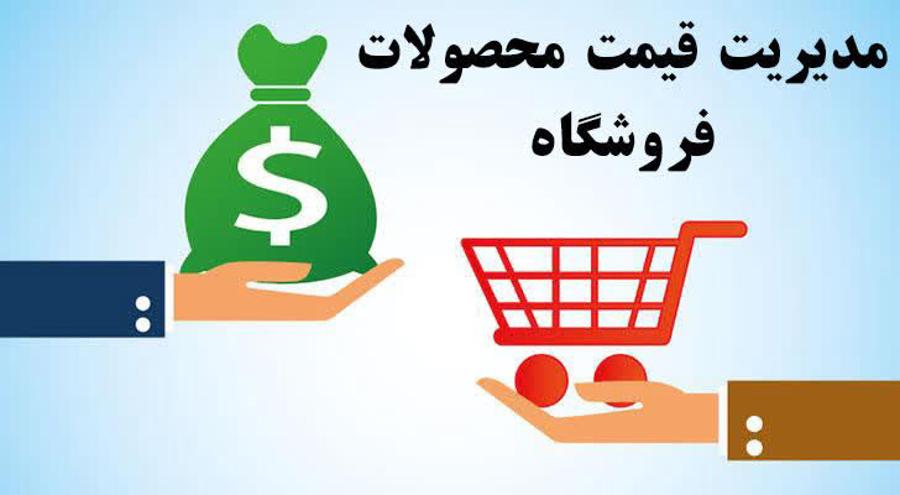 مدیریت قیمت محصولات فروشگاه ناپ کامرس