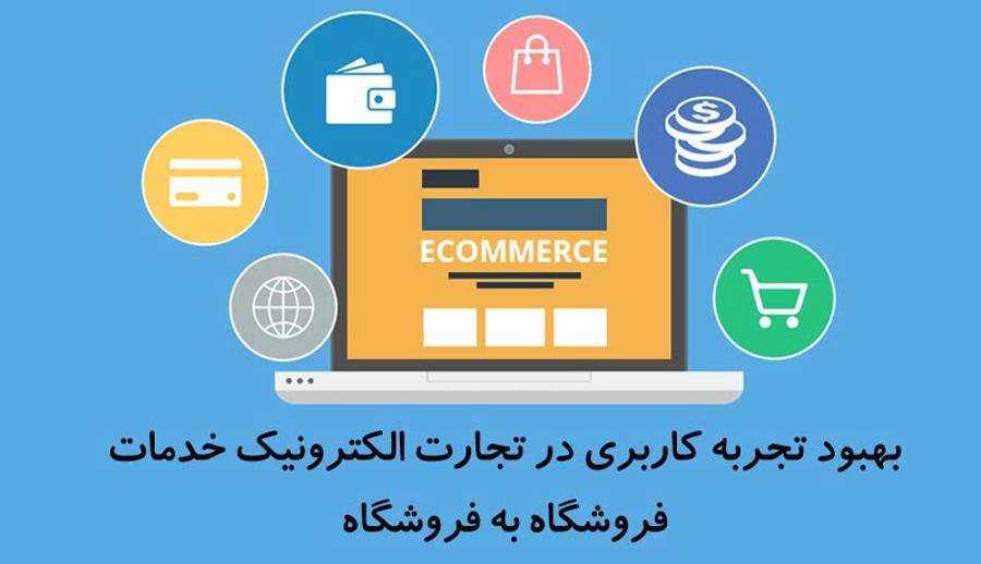 بهبود تجربه کاربری در تجارت الکترونیک خدمات B2B