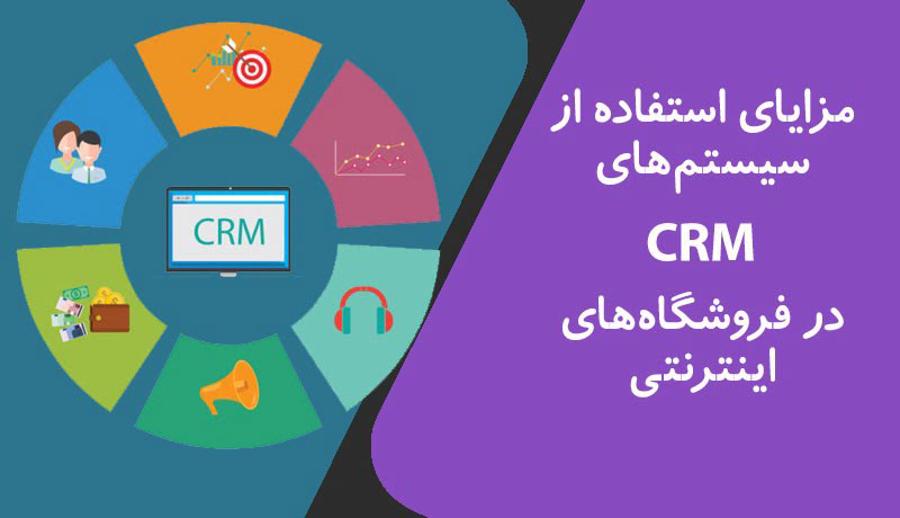 مزایای استفاده از سیستمهای CRM در فروشگاههای اینترنتی