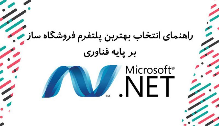 راهنمای انتخاب بهترین پلتفرم فروشگاه ساز بر پایه فناوری .NET
