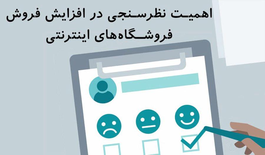 اهمیت نظرسنجی در افزایش فروش فروشگاههای اینترنتی