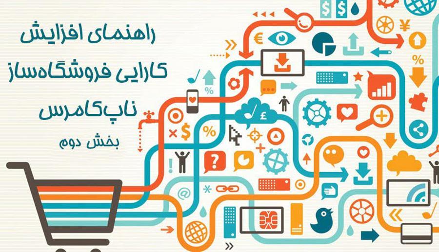 راهنمای افزایش کارایی فروشگاهساز ناپکامرس (بخش دوم)