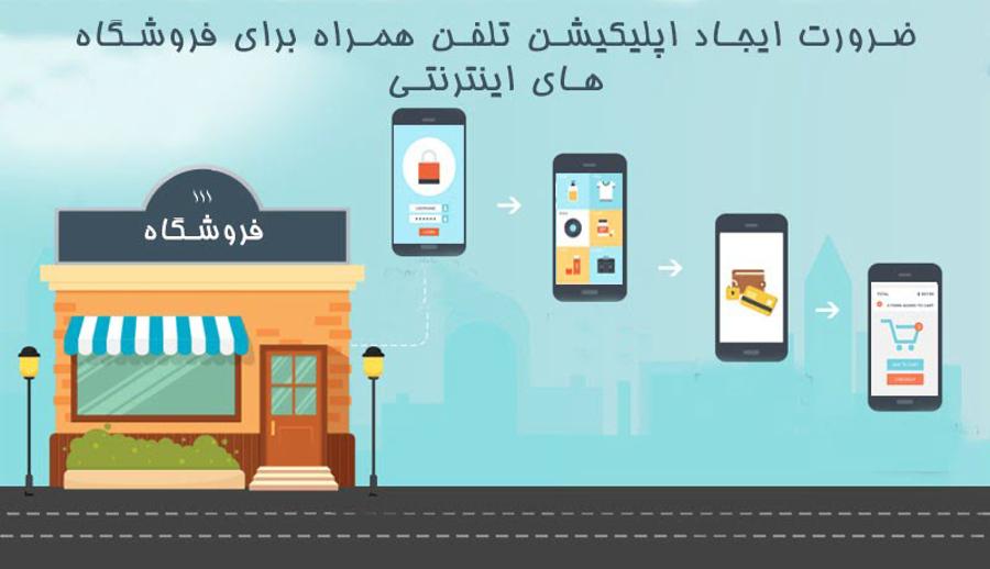 ضرورت ایجاد اپلیکیشن تلفن همراه برای فروشگاههای اینترنتی