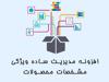 افزونه مدیریت ساده ویژگی مشخصات محصولات