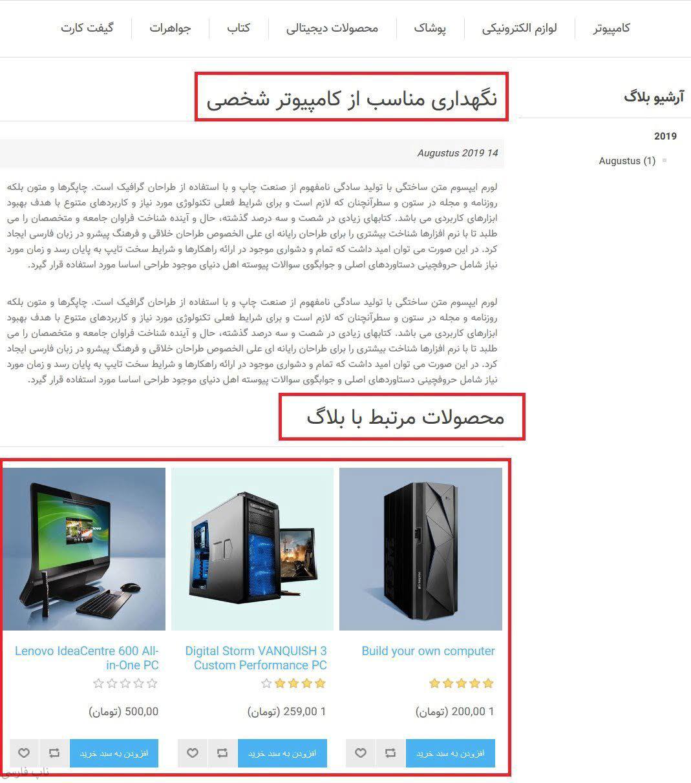 افزونه نمایش محصولات مرتبط وبلاگ و اخبار - وبلاگ