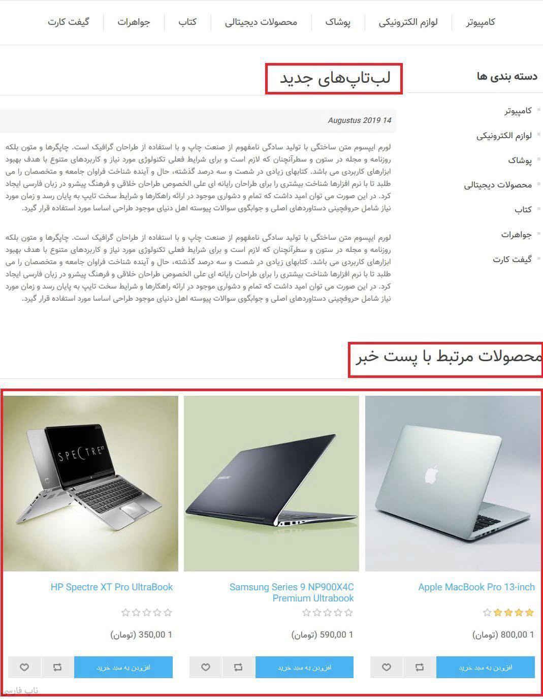 افزونه نمایش محصولات مرتبط وبلاگ و اخبار - اخبار