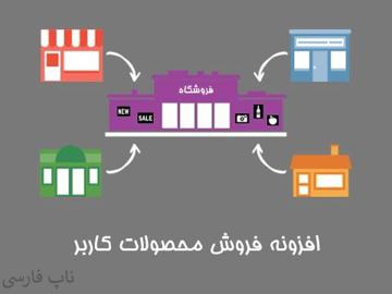 افزونه فروش محصولات کاربر