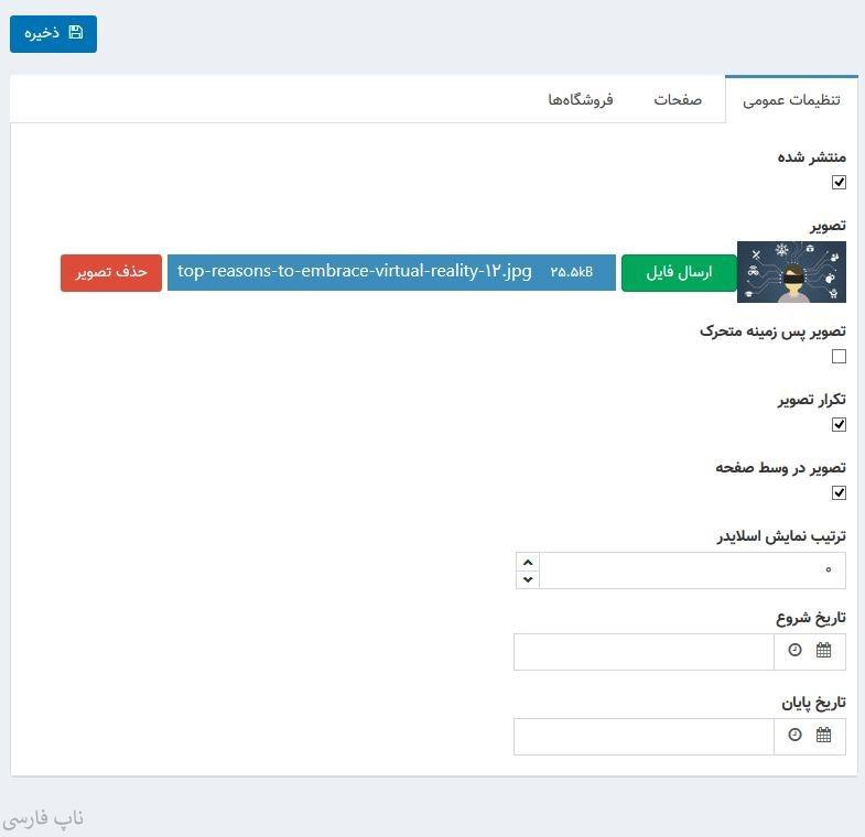افزونه تصویر پسزمینه تبلیغاتی فروشگاه - تنظیمات تصاویر