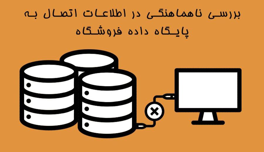 ناهماهنگی در اطلاعات اتصال به پایگاه داده فروشگاه ناپ کامرس