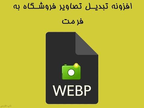 افزونه تبدیل تصاویر فروشگاه به فرمت WebP