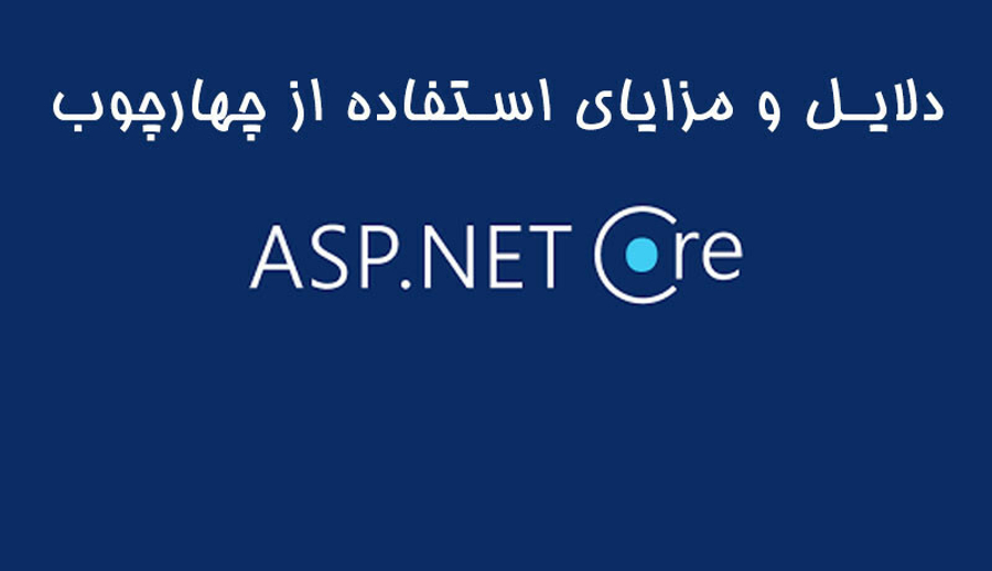 دلایل و مزایای استفاده از ASP.NET Core