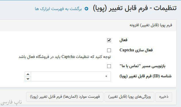 افزونه ایجاد فرم ورود اطلاعات پویا (قابل تغییر) - تنظیمات