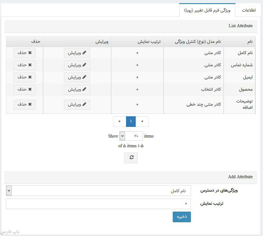 افزونه ایجاد فرم ورود اطلاعات پویا (قابل تغییر) - انتخاب ویژگی