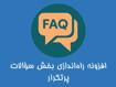 افزونه راهاندازی بخش سؤالات پرتکرار (FAQ)